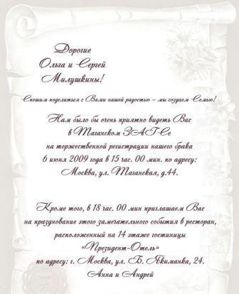 Прикольный текст на пригласительные на свадьбу