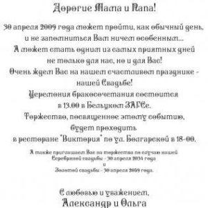 text_dlya_priglasitelnich_na_svadbu