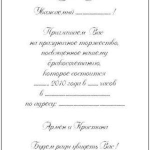 Приглашение на свадьбу текст прикольный