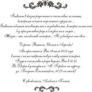 text_priglasitelnich_na_svadbu
