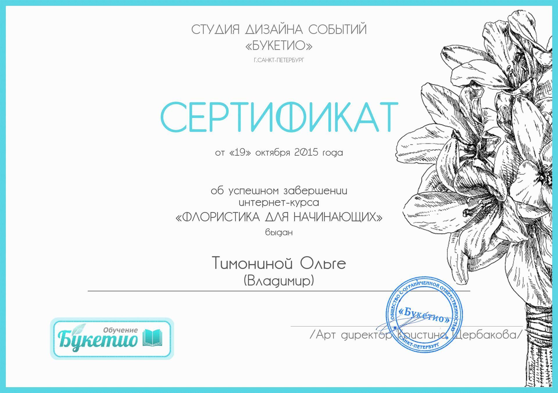 Сертификат_Тимониной_Ольги